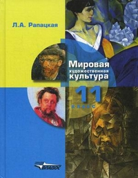 Мировая художественная культура. 11 кл.: Учебник: В 2 ч. Ч.1 ФГОС /+920610/