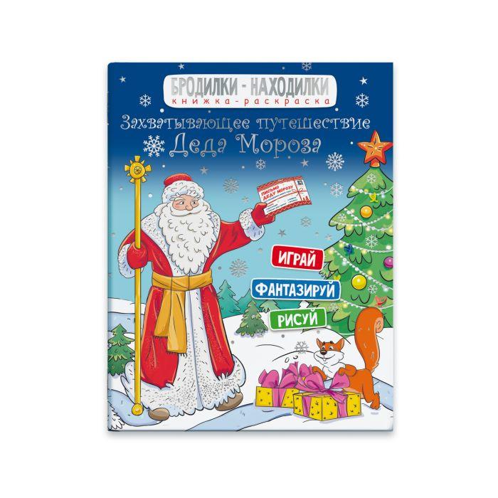 Захватывающее путешествие Деда Мороза: Книжка-раскраска