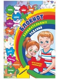 Блокнот занимательных заданий для детей 6-10 лет: Задачки, игры, пазлы,