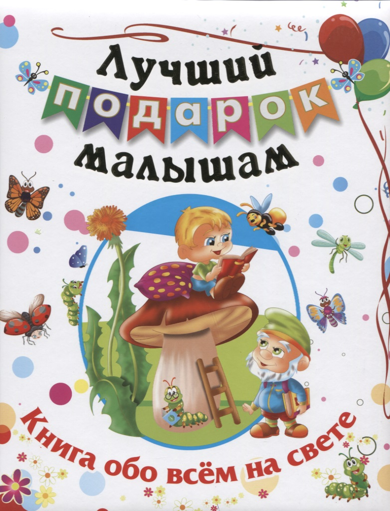 Лучший подарок малышам. Книга обо всем на свете