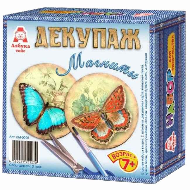 "Декупаж Магниты ""Бабочки"""