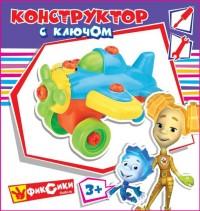 Конструктор Самолёт с ключом Фиксики