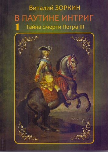 В паутине интриг: Тайна смерти Петра III: Кн.1