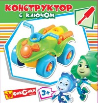 Конструктор Квадроцикл с ключом Фиксики