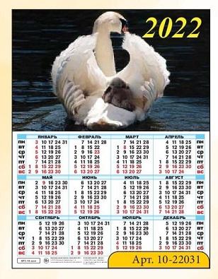 Календарь листовой 2019 10-19006 Православный. Иоанн Златоуст