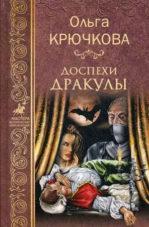 Доспехи Дракулы: Роман