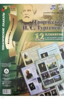 Комплект плакатов Творчество И.С.Тургенева: 12 плакатов с метод. рекоменд.