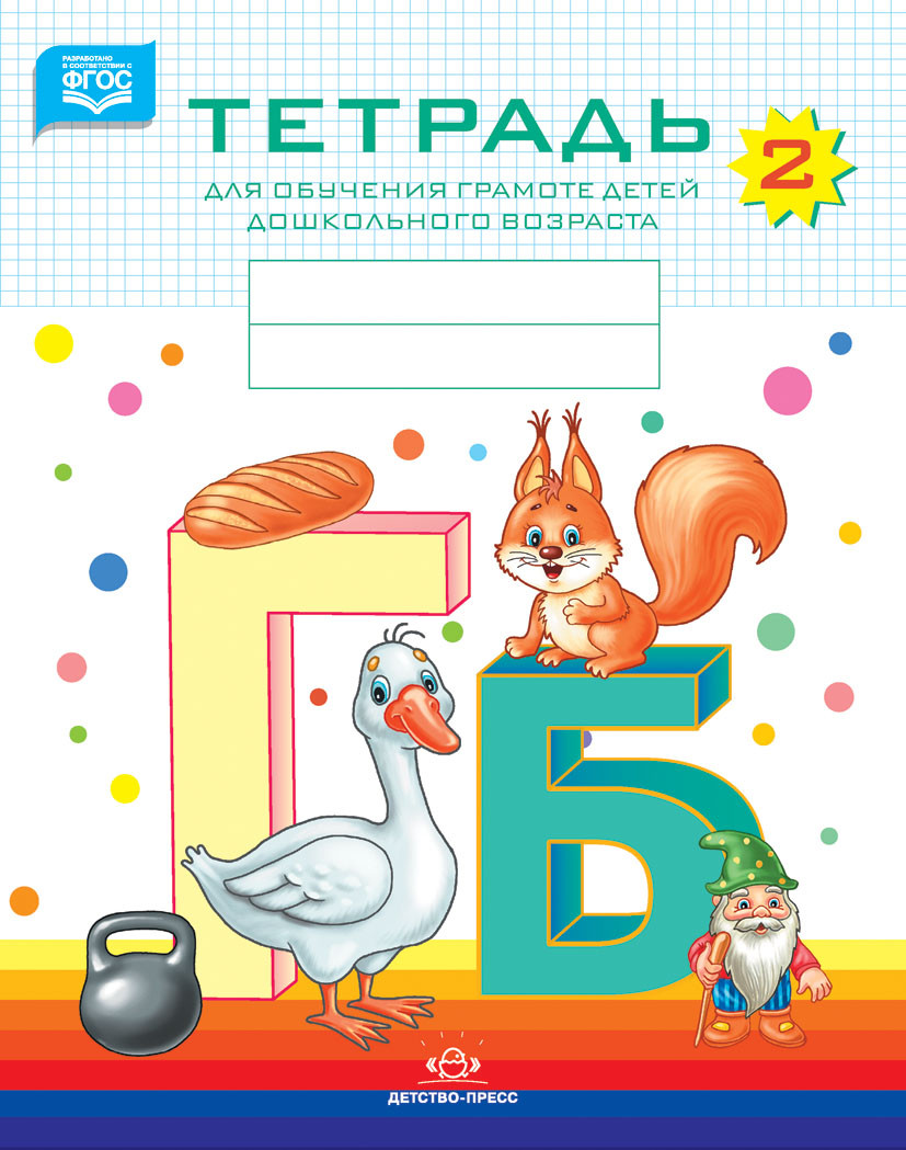Тетрадь для обучения грамоте детей дошкольного возраста №2 ФГОС