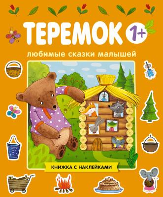 Теремок: Книжка с наклейками для детей от 1 года