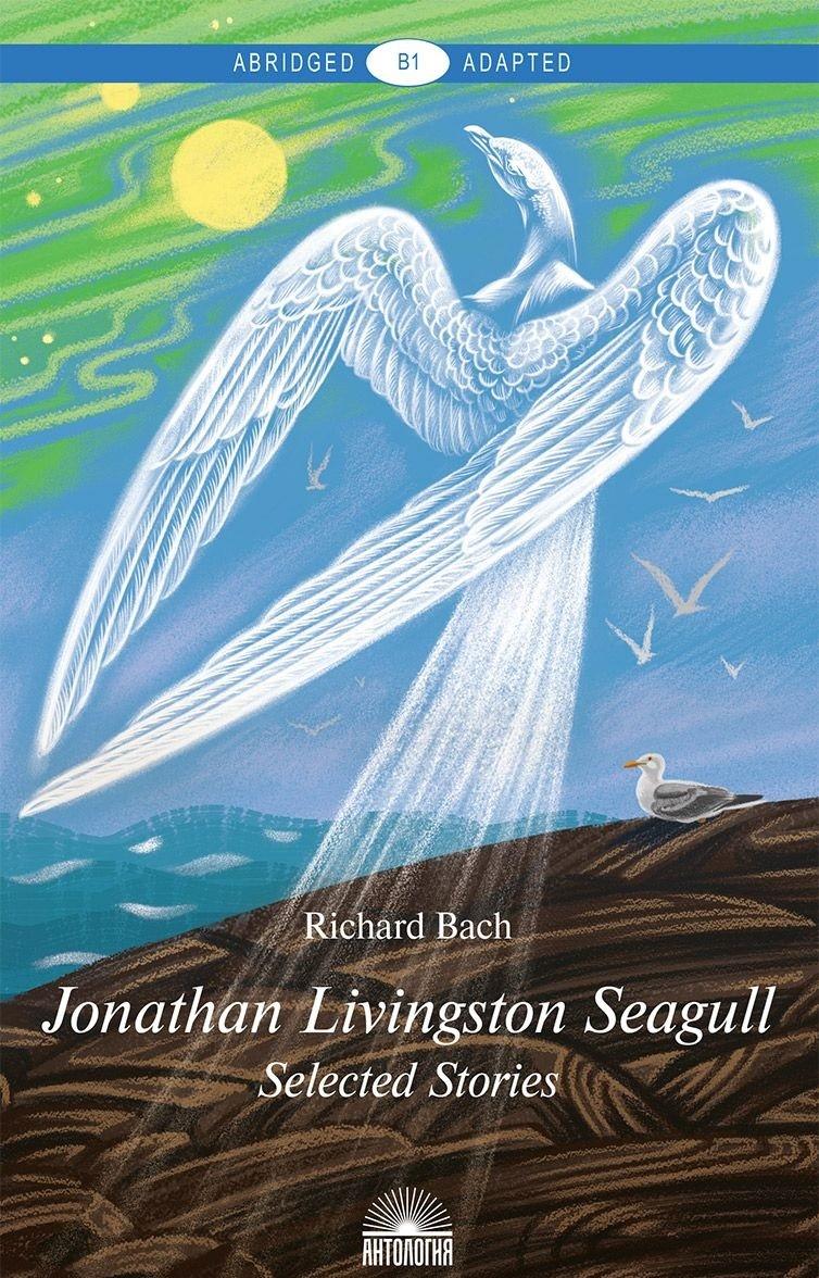 Jonathan Livingston Seagull. Selected Stories = Чайка по имени Джонатан Лив