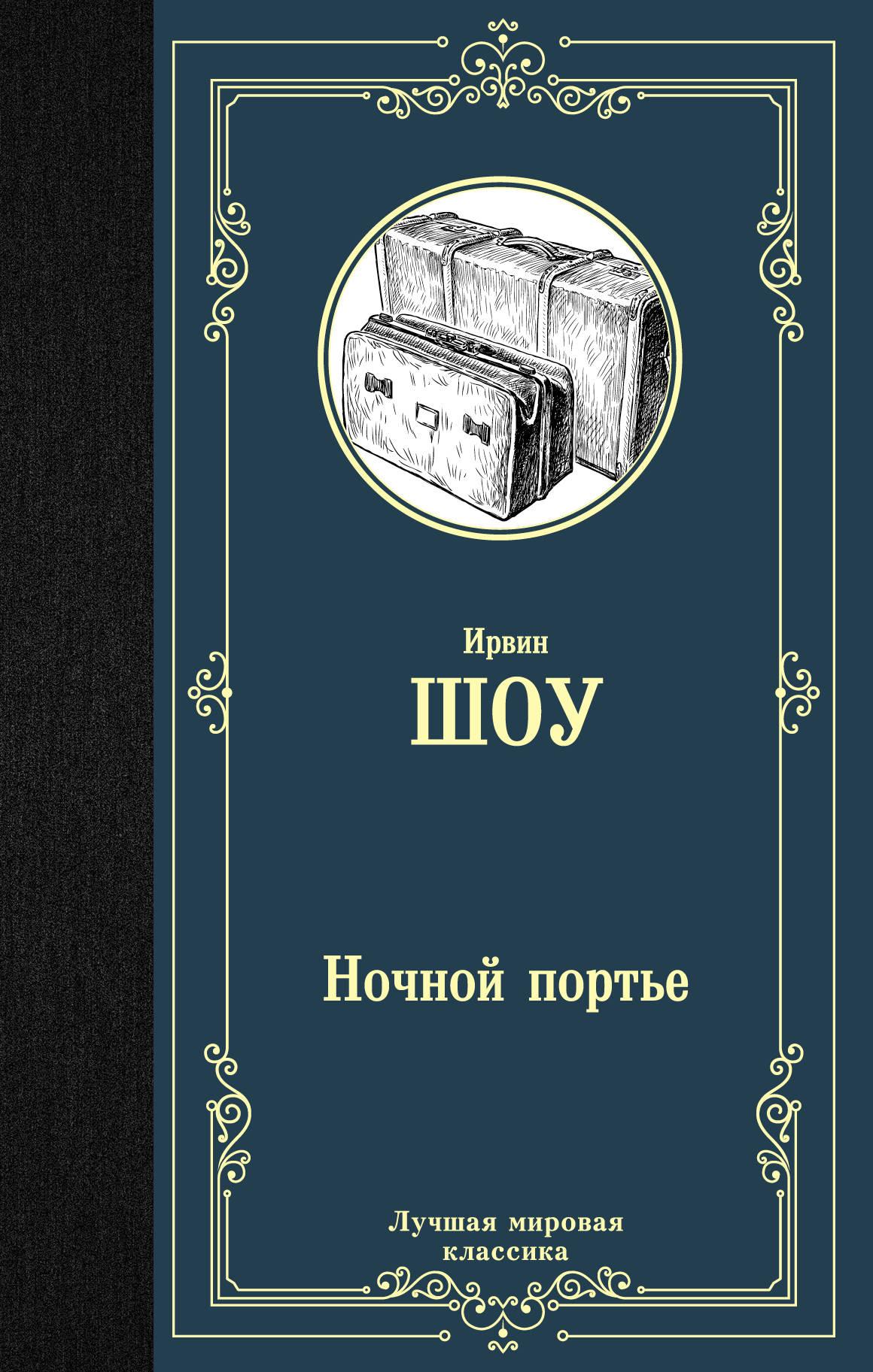 Ночной портье: Роман