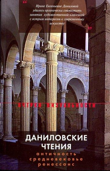 Даниловские чтения. Античность - Средневековье - Ренессанс: Сборник 1
