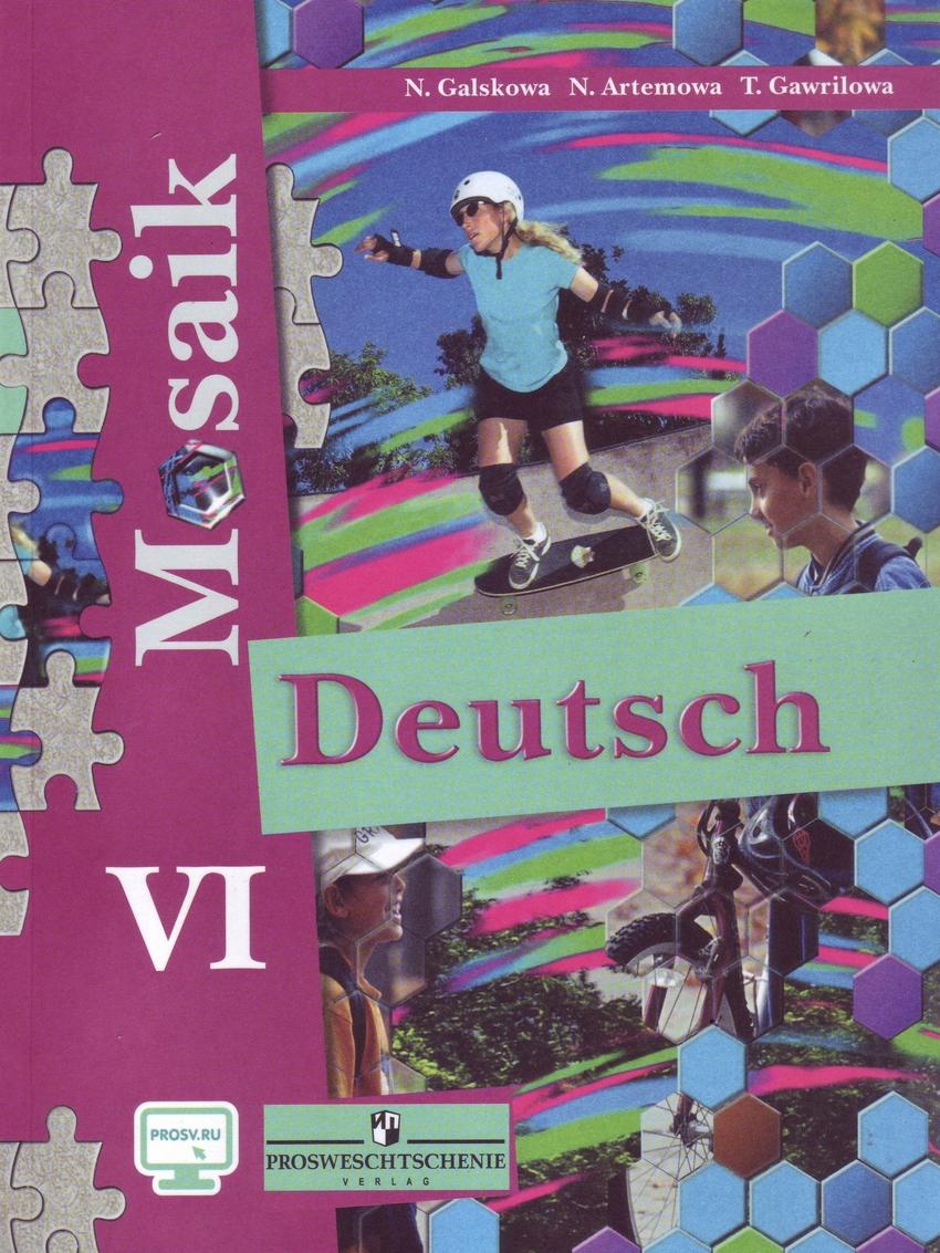 Немецкий язык. 6 кл.: Учебник немец. языка с углубл. изучением