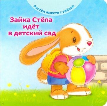 Зайка Степа идет в детский сад