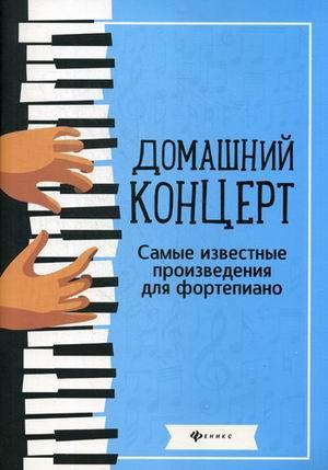 Домашний концерт: Самые известные произведения для фортепиано