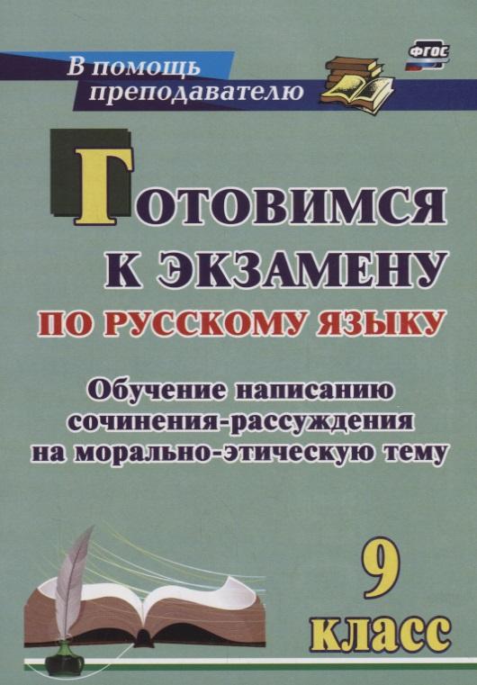 Готовимся к экзамену по русскому языку: Обучение написанию сочинения-рассуж