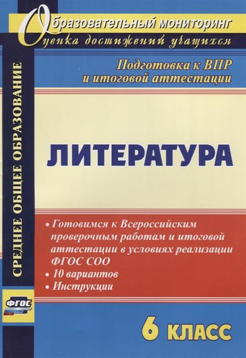 Литература. 6 кл.: Готовимся к Всероссийским проверочным работам и итоговой