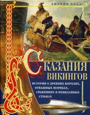 Сказания викингов. Истории о древних королях, отважных моряках, сражениях и