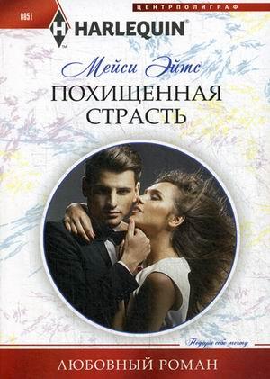 Похищенная страсть: Роман