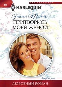 Притворись моей женой: Роман