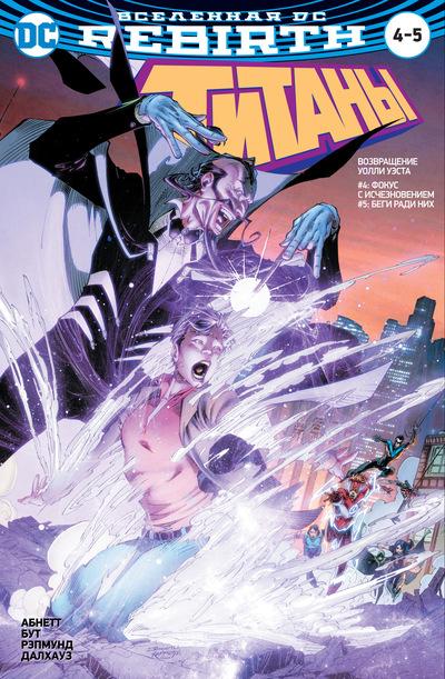 Вселенная DC. Rebirth. Титаны #4-5 / Красный Колпак и Изгои #2