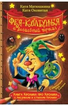 Книга Кролика про Кролика с рисунками и стихами Кролика. Фея-колтунья и вол