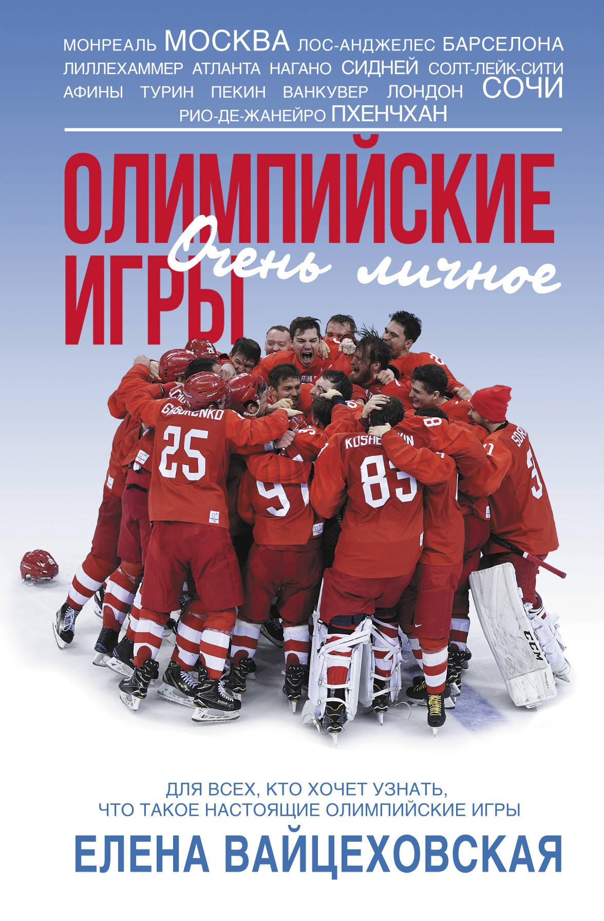 Олимпийские игры. Очень личное