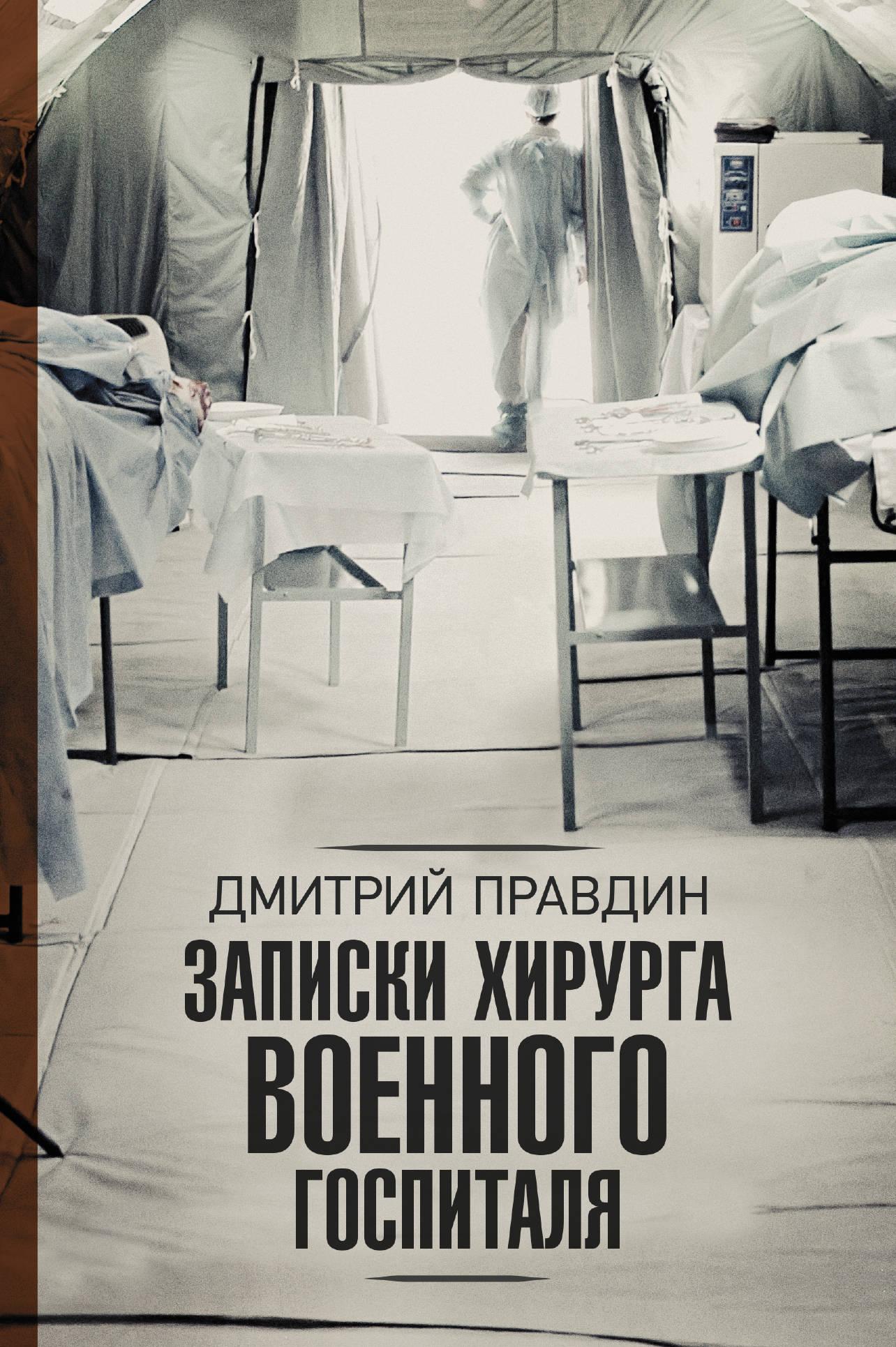 Записки хирурга военного госпиталя