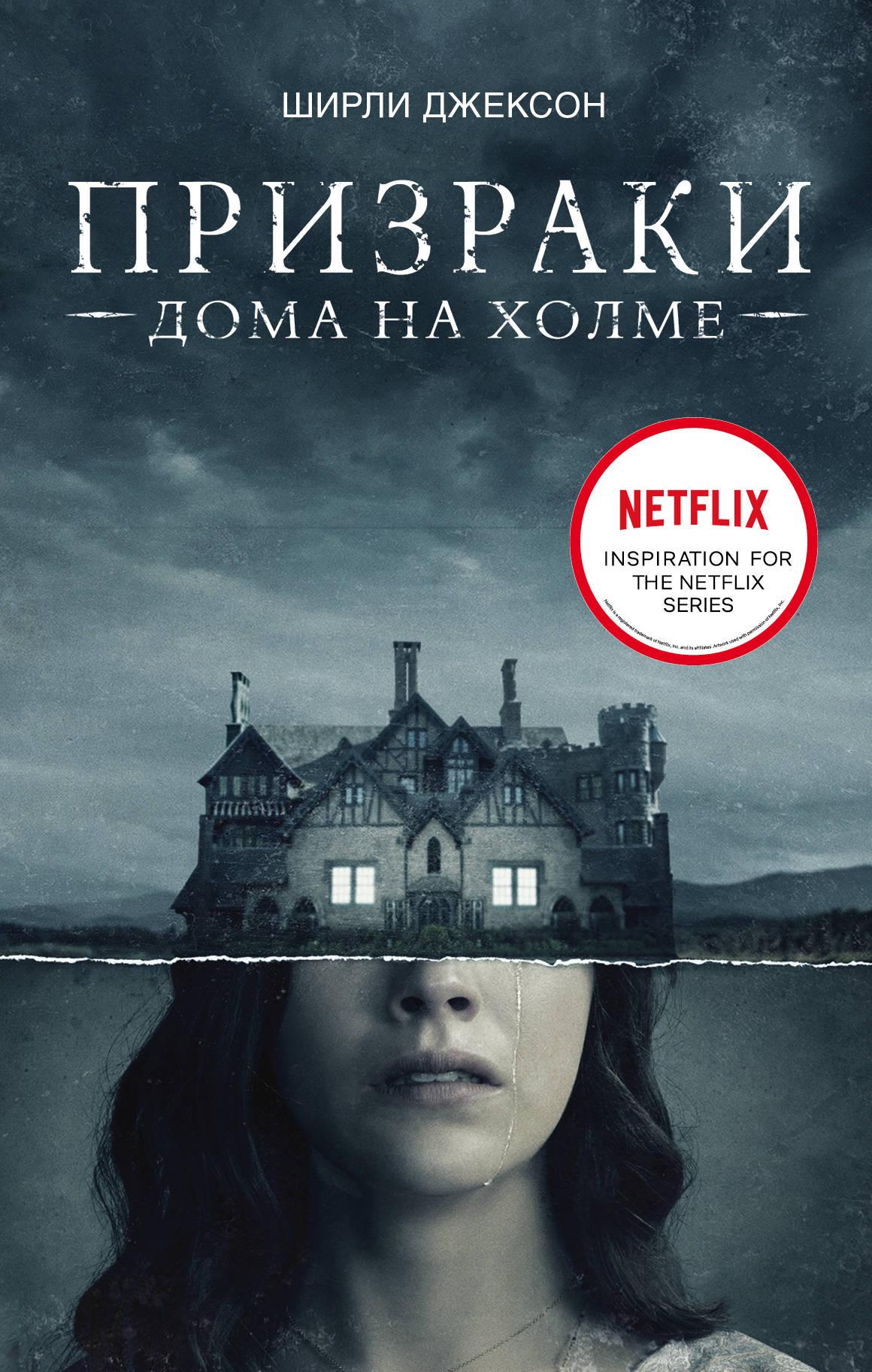 Призраки дома на холме. Мы живем в замке: Сборник