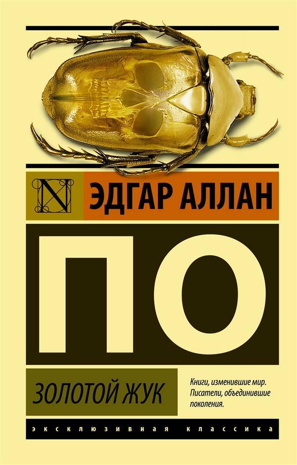 Золотой жук: Сборник рассказов