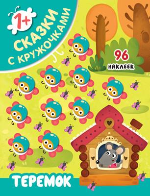 Теремок: 96 наклеек для детей от 1 года