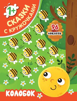 Колобок: 96 наклеек для детей от 1 года