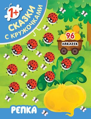 Репка: 96 наклеек для детей от 1 года