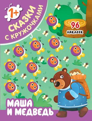Маша и медведь: 96 наклеек для детей от 1 года