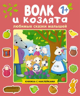 Волк и козлята: Книжка с наклейками для детей от 1 года