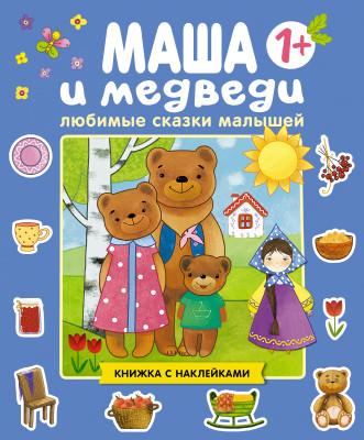 Маша и медведь: Книжка с наклейками для детей от 1 года
