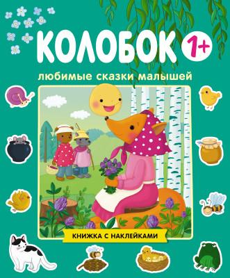 Колобок: Книжка с наклейками для детей от 1 года