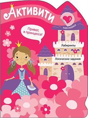 Активити для девочек. Привет, я принцесса!