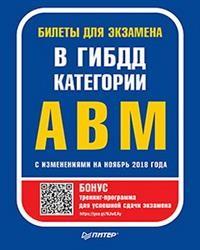 Билеты для экзамена в ГИБДД. Категории А, B, M (с программой подготовки и т