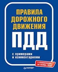 Правила дорожного движения с примерами и комментариями: С изм.на ноябрь2018