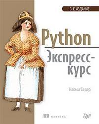 Python: Экспресс-курс