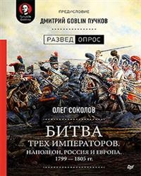 Битва трех императоров. Наполеон, Россия и Европа. 1799 - 1805 гг. Предисло
