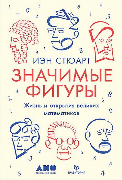 Значимые фигуры: Жизнь и открытия великих математиков