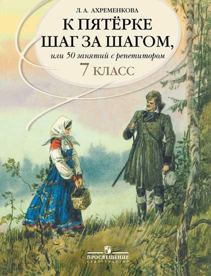 Русский язык. 7 кл.: К пятерке шаг за шагом или 50 занятий с реп
