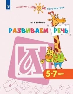 Развиваем речь. 5-7 лет: Учеб. пособие