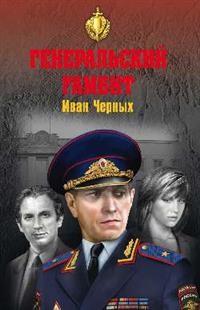 Генеральский гамбит: Романы