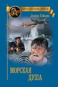 Морская душа: Роман