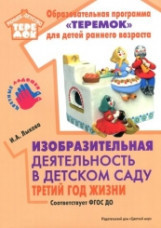 Изобразительная деятельность в детском саду. Третий год жизни