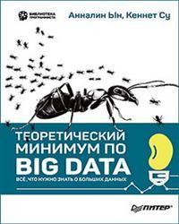 Теоретический минимум по Big Data. Все что нужно знать о больших данных