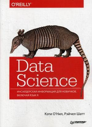 Data Science. Инсайдерская информация для новичков. Включая язык R. Руковод